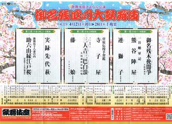KABUKI 20100414.jpg
