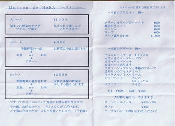 hara-menu.jpg